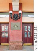 Купить «Главный вход в  Центральный дом культуры железнодорожников (ЦДКЖ)», эксклюзивное фото № 3331951, снято 18 июня 2010 г. (c) Алёшина Оксана / Фотобанк Лори
