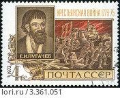 Купить «Почтовая марка, посвящённая Емельяну Пугачёву», иллюстрация № 3361051 (c) АЛЕКСАНДР МИХЕИЧЕВ / Фотобанк Лори