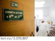 Купить «Кабинет приема крови», фото № 3370807, снято 9 февраля 2012 г. (c) Ольга Денисова / Фотобанк Лори
