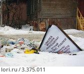 Свалка мусора на улице (2012 год). Редакционное фото, фотограф Лупичев Андрей / Фотобанк Лори