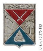 Купить «Значок с изображением герба города Полтавы ( до 1993 г.)», фото № 3375183, снято 20 марта 2012 г. (c) Грачев Игорь / Фотобанк Лори