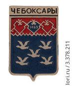 Купить «Значок с изображением малого герба города Чебоксары», фото № 3378211, снято 19 марта 2012 г. (c) Грачев Игорь / Фотобанк Лори