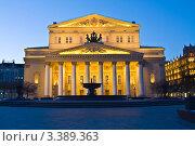 Купить «Москва, Большой театр вечером», фото № 3389363, снято 18 июля 2018 г. (c) ИВА Афонская / Фотобанк Лори