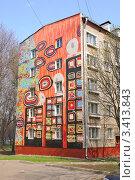 Граффити на торце кирпичного жилого дома (2011 год). Редакционное фото, фотограф Алёшина Оксана / Фотобанк Лори