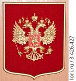 Купить «Герб России», фото № 3426427, снято 7 апреля 2012 г. (c) Елена Ермоленко / Фотобанк Лори