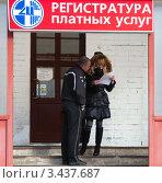 Купить «Люди возле регистратуры платных медицинских услуг», эксклюзивное фото № 3437687, снято 23 марта 2012 г. (c) Вячеслав Палес / Фотобанк Лори