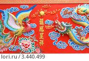Купить «Дракон с жар-птицей на красном фоне», фото № 3440499, снято 15 ноября 2011 г. (c) Рачия Арушанов / Фотобанк Лори