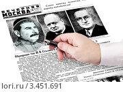 Купить «Рука с лупой над листом старой газеты», фото № 3451691, снято 7 апреля 2012 г. (c) Алексей Сергеев / Фотобанк Лори
