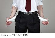 Обанкротившийся бизнесмен с вывернутыми наизнанку карманами, фото № 3460135, снято 15 марта 2012 г. (c) Денис Беляевский / Фотобанк Лори