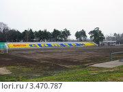 Открытый стадион Сатурн, Раменское (2012 год). Редакционное фото, фотограф Наталия Журова / Фотобанк Лори