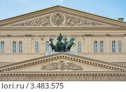 Купить «Фронтон Большого театра и восстановленная квадрига, Москва», фото № 3483575, снято 28 апреля 2012 г. (c) Fro / Фотобанк Лори