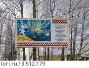 Купить «Рекламный щит у дороги с иллюстрацией и словами из эпоса Калевала, Карелия», фото № 3512179, снято 7 марта 2012 г. (c) Fro / Фотобанк Лори