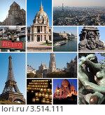 Купить «Коллаж с видами Парижа», фото № 3514111, снято 16 июня 2019 г. (c) katalinks / Фотобанк Лори