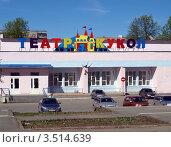 Купить «Нижнетагильский театр кукол», эксклюзивное фото № 3514639, снято 14 мая 2012 г. (c) Евгений Ткачёв / Фотобанк Лори