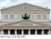 Купить «Москва. Фронтоны Большого театра», фото № 3518247, снято 26 апреля 2012 г. (c) Зобков Георгий / Фотобанк Лори