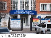 Купить «Здание пенсионного фонда г. Чита», фото № 3527359, снято 11 апреля 2012 г. (c) Геннадий Соловьев / Фотобанк Лори