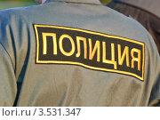 """Купить «Нашивка на спине """"Полиция""""», эксклюзивное фото № 3531347, снято 6 мая 2012 г. (c) Алёшина Оксана / Фотобанк Лори"""