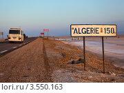 Купить «Дорога в Алжир через соленое озеро Chott El Jerid на рассвете», фото № 3550163, снято 3 мая 2012 г. (c) Кекяляйнен Андрей / Фотобанк Лори