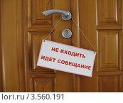 """Купить «""""Не входить! Идет совещание"""" объявление на ручке двери», фото № 3560191, снято 31 мая 2012 г. (c) Timur Kagirov / Фотобанк Лори"""