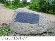 Купить «Камень у источника хадыженской минеральной воды», эксклюзивное фото № 3581611, снято 7 мая 2012 г. (c) Анна Мартынова / Фотобанк Лори