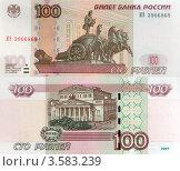 Купить «Сто рублей», фото № 3583239, снято 11 июня 2012 г. (c) Литвяк Игорь / Фотобанк Лори
