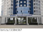 Музейно-выставочный центр, город Когалым (ХМАО) (2012 год). Редакционное фото, фотограф Василий Клинов / Фотобанк Лори