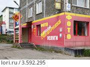 "Купить «Фотосалон ""Фокус"", фотоуслуги Kodak Express», фото № 3592295, снято 15 июня 2012 г. (c) А. А. Пирагис / Фотобанк Лори"
