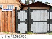 Купить «Ворота частного дома. Окраины Улан-Удэ.», эксклюзивное фото № 3593055, снято 16 июня 2012 г. (c) Анна Зеленская / Фотобанк Лори