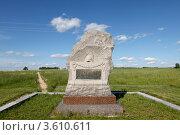 Купить «Бородино. Памятник Полевой Конной артиллерии», эксклюзивное фото № 3610611, снято 7 мая 2011 г. (c) Дмитрий Неумоин / Фотобанк Лори