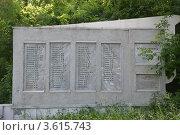 Мемориал павшим за свободу крестьян и рабочих (2012 год). Редакционное фото, фотограф Любовь Лапухина / Фотобанк Лори