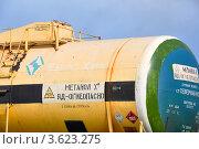 Купить «Фрагмент железнодорожной цистерны с грузом метанола», эксклюзивное фото № 3623275, снято 21 мая 2012 г. (c) Анна Мартынова / Фотобанк Лори