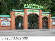 Купить «Вход в зоопарк. Балахна», фото № 3629999, снято 24 июня 2012 г. (c) Александр Романов / Фотобанк Лори