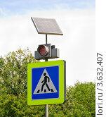 """Купить «Система импульсной индикации на базе светофора на солнечной батарее Solar Traffic Light и дорожный знак """"Пешеходный переход""""», эксклюзивное фото № 3632407, снято 29 июня 2012 г. (c) Алёшина Оксана / Фотобанк Лори"""