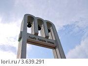 Купить «Мемориальный комплекс Скорбященского кладбища в Рязани», эксклюзивное фото № 3639291, снято 8 мая 2012 г. (c) Илюхина Наталья / Фотобанк Лори