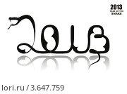 Силуэт змеи в виде числа 2013 на белом фоне. Стоковая иллюстрация, иллюстратор Юлия Копачева / Фотобанк Лори