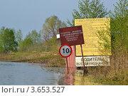 Купить «Половодье», фото № 3653527, снято 6 мая 2012 г. (c) Владимир Горшков / Фотобанк Лори