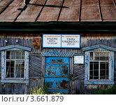 Купить «Старый деревенский магазин», фото № 3661879, снято 20 июля 2011 г. (c) Стефания Домогацкая / Фотобанк Лори