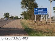 Ставропольский край. Дорожный указатель (2012 год). Редакционное фото, фотограф Андрей Ижаковский / Фотобанк Лори