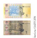 Купить «1 гривна нового и старого образца (Украина)», фото № 3677379, снято 13 июня 2012 г. (c) Некрасов Андрей / Фотобанк Лори