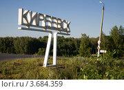 Купить «Въезд в Киреевск», эксклюзивное фото № 3684359, снято 14 июля 2012 г. (c) Вячеслав Потапов / Фотобанк Лори