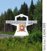 Знак при въезде в Пермский край, эксклюзивное фото № 3694999, снято 17 июня 2012 г. (c) Евгений Ткачёв / Фотобанк Лори