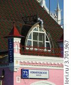 """Фрагмент Кафе """"Белка"""". Измайловское шоссе, 73. Москва (2012 год). Редакционное фото, фотограф lana1501 / Фотобанк Лори"""