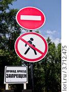 Купить «Дорожные знаки на фоне зеленой листвы и голубого неба», фото № 3712475, снято 14 июля 2012 г. (c) Илюхина Наталья / Фотобанк Лори