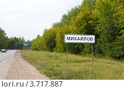 Табличка при въезде в город Михайлов (2012 год). Редакционное фото, фотограф Татьяна Юни / Фотобанк Лори