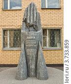 Купить «Москва, памятник собаке Лайке, первому живому существу, побывавшему в космосе на спутнике, запущенном в 1957 году», фото № 3733859, снято 22 июня 2012 г. (c) ИВА Афонская / Фотобанк Лори