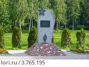 Купить «Лобня. Памятный знак воинам-интернационалистам», эксклюзивное фото № 3765195, снято 17 июня 2012 г. (c) Pukhov K / Фотобанк Лори