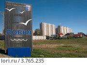 Купить «Лобня - молодой город с богатой историей», эксклюзивное фото № 3765235, снято 17 июня 2012 г. (c) Pukhov K / Фотобанк Лори
