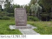 Купить «Памятный камень в честь основания крепости «Корела» Рюриком», фото № 3781191, снято 11 августа 2012 г. (c) Владимир Макеев / Фотобанк Лори