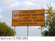 Баннер, напоминающий водителям о безопасности на дороге. Стоковое фото, фотограф Попова Ольга / Фотобанк Лори