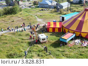 Купить «Посетители, выходящие из купола передвижного цирка шапито в городе Сегежа», фото № 3828831, снято 26 августа 2012 г. (c) Кекяляйнен Андрей / Фотобанк Лори